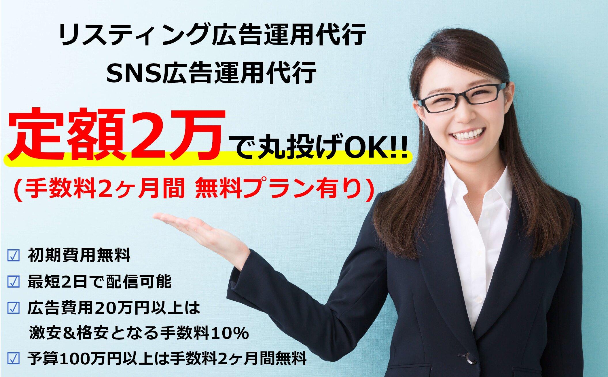 【激安&格安】定額2万円のリスティング広告運用代行・SNS広告運用代行